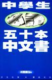 中學生必讀五十本中文書