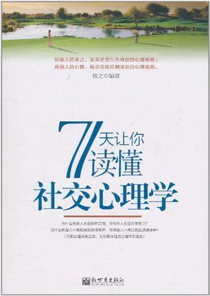 7天让你读懂社交心理学