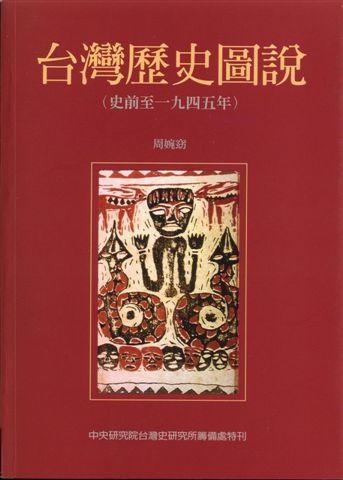 台灣歷史圖說