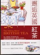 邂逅英國的紅茶