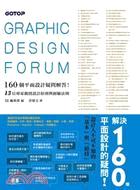 160個平面設計疑問解答!13位專家親授設計原則與經驗法則