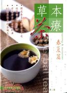 草本茶療春夏篇