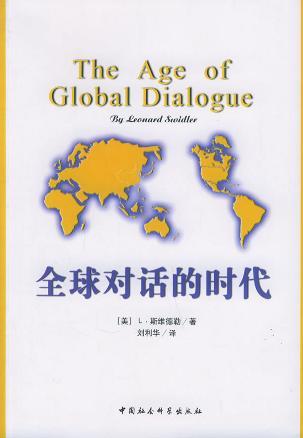 全球对话的时代