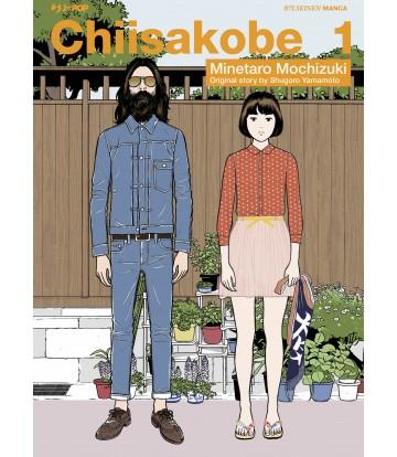 Chiisakobe Vol. 1