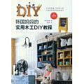 韓國媽媽的實用木工DIY教程