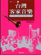 台灣客家音樂