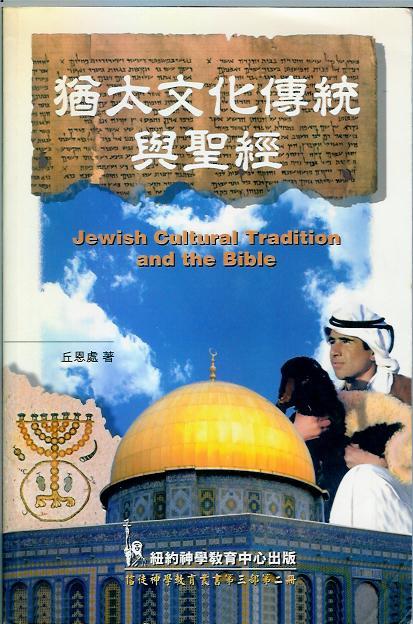 猶太文化傳統與聖經