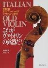 これがヴァイオリンの銘器だ!―華麗なるイタリアン・オールド・ヴァイオリンの世界