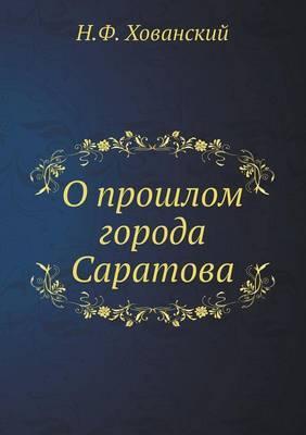 O Proshlom Goroda Saratova