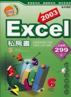 Excel 2003 私房書