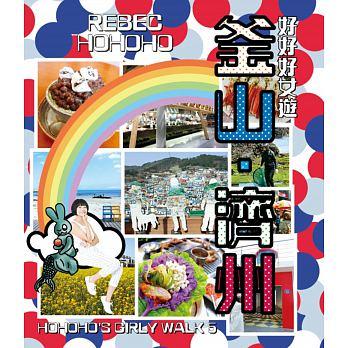 好好好女遊:釜山、濟州