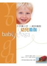 幼兒瑜伽【附DVD(雙片盒裝)+ 螢光綠色果凍袋(拆封不退)】