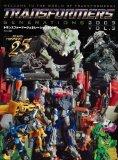 トランスフォーマー ジェネレーション 2009 vol.3