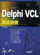 Delphi VCL 徹底研究