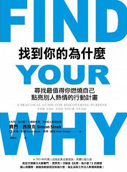 找到你的為什�...