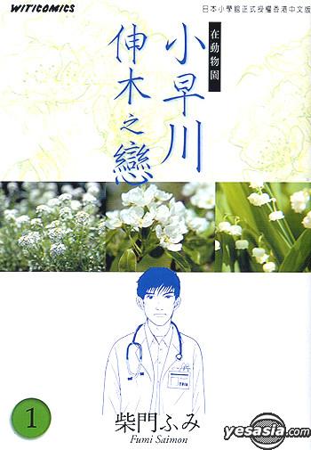 小早川伸木之戀 (在動物園) vol.1