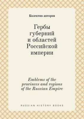 Emblems of the Provinces and Regions of the Russian Empire