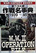 第二次大戦作戦名事典1939‐45