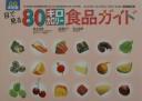 最新決定版 目で見る80キロカロリー食品ガイド