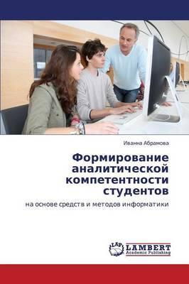 Formirovanie analiticheskoy kompetentnosti studentov