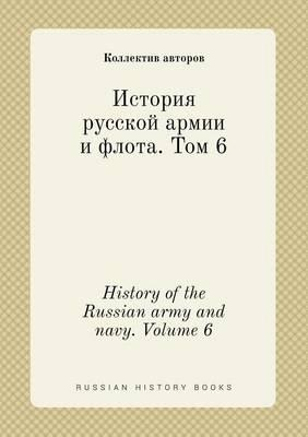 History of the Russian Army and Navy. Volume 6
