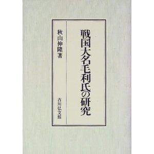 戦国大名毛利氏の研究