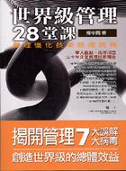 世紀級管理28堂課