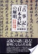 『古事記』『日本書紀』の解明