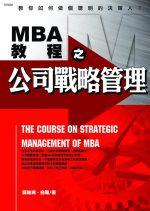 MBA教程之公司戰略管理