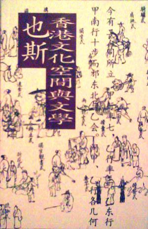 香港文化空間與文學
