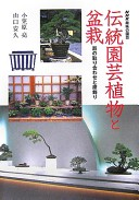 NHK趣味の園芸伝統園芸植物と盆栽