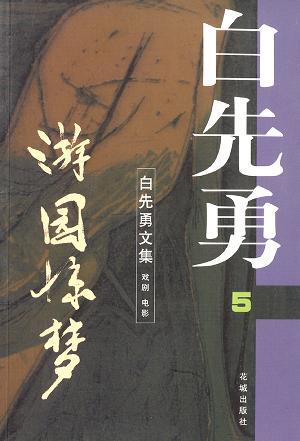 白先勇文集(5)