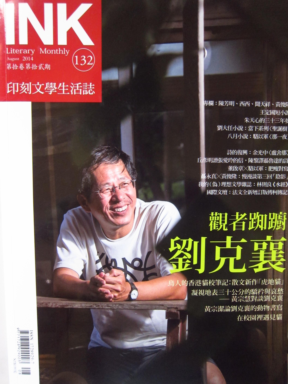 印刻文學生活誌 No.132 2014/08月號