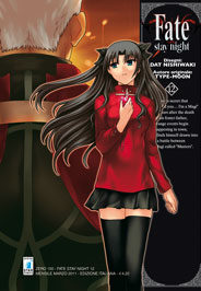 Fate Stay Night vol. 12
