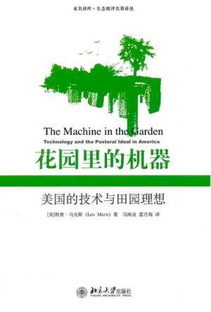 花园里的机器