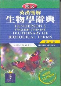 朗文英漢雙解生物學辭典