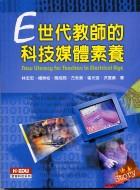 E世代教師的科技媒體素養Theory and Model of School