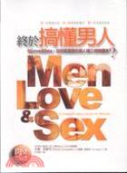 終於搞懂男人