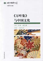 《万叶集》与中国文化