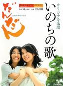 NHK連続テレビ小説「だんだん」オリジナル楽譜いのちの歌