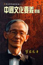 中國文化要義新編