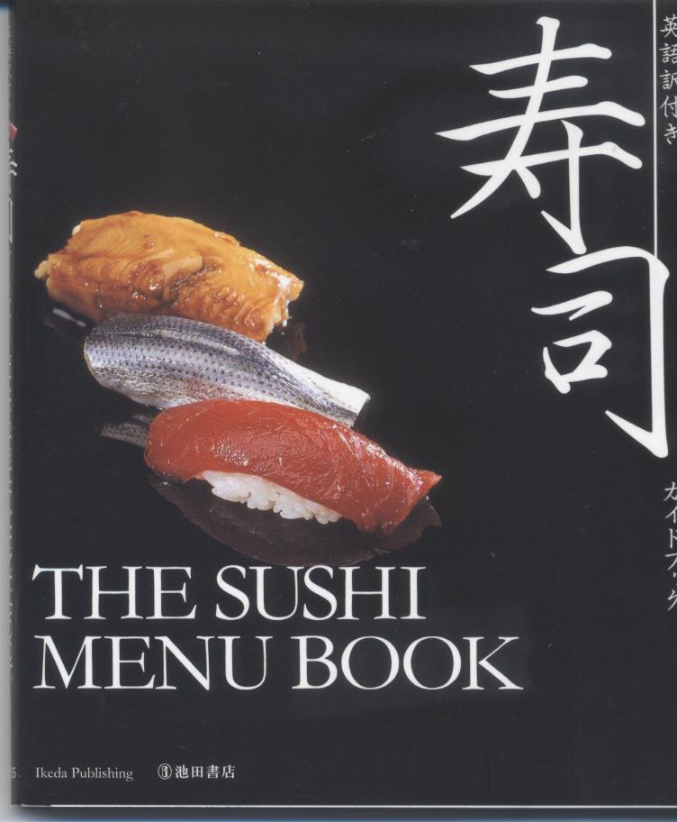 英語訳付き寿司ガイドブック