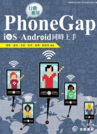PhoneGap行動應用
