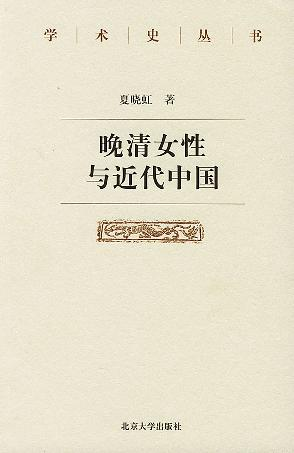 晚清女性与近代中国