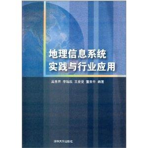 地理信息系统实践与行业应用(