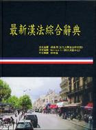 最新漢法綜合辭典