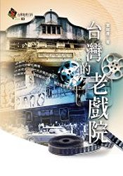台灣的老戲院