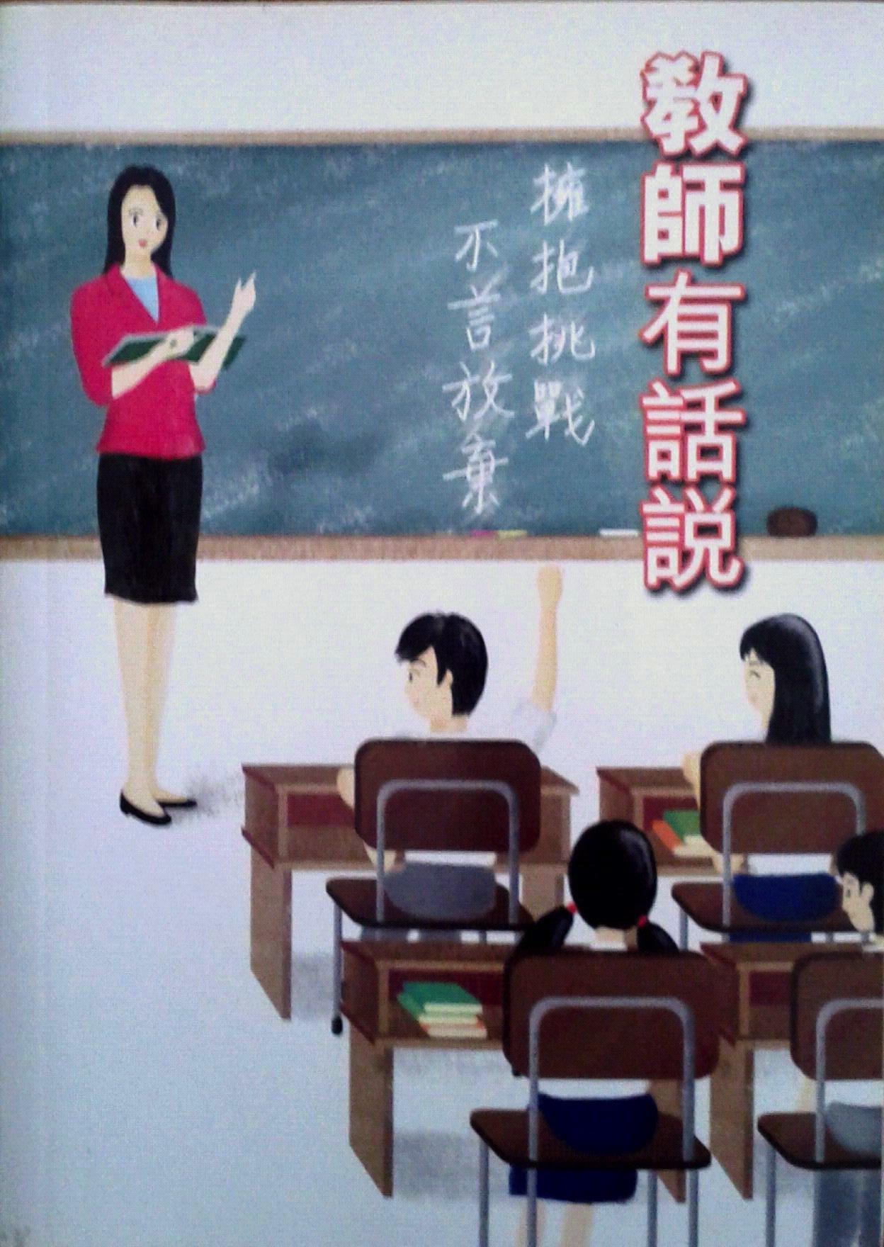 教師有話說