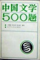 中国文学500题