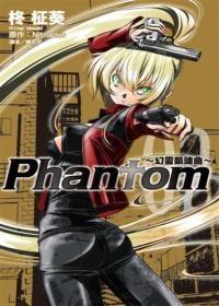 Phantom ~ 幻靈鎮�...